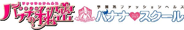 バナナの秘密eガール バナナスクールハートクラブ公式サイト