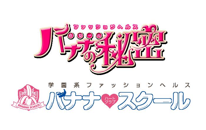 京都・木屋町・ヘルス|バナナの秘密eガール バナナスクールハートクラブ 公式サイト