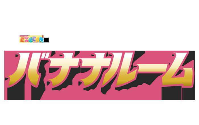 京都・ヘルス バナナルーム 公式サイト